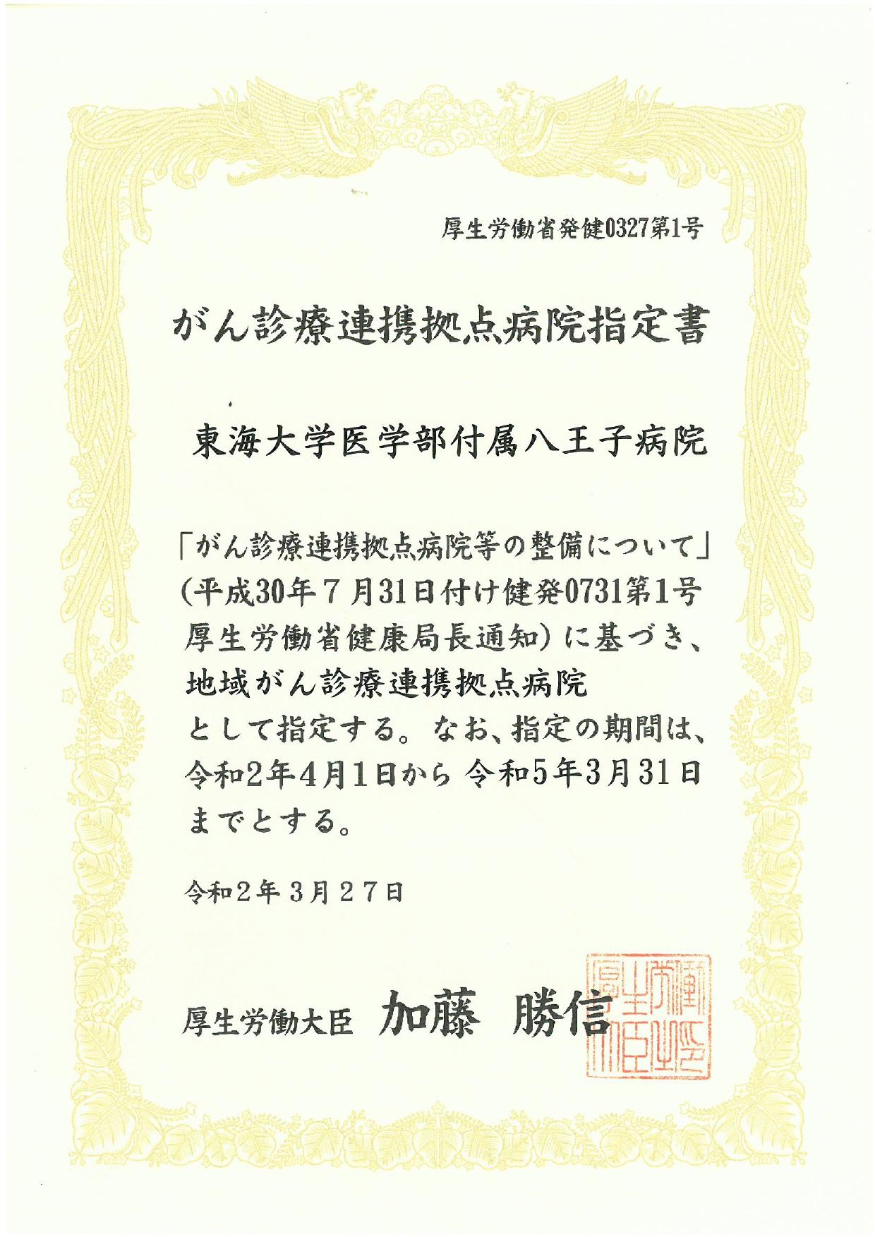 東京都がんす診療連携拠点病院通知書